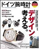 ドイツ腕時計(3) (カートップムック)