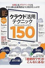 クラウド活用テクニック150 (2017年 最新版) 大型本