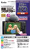 Kenko 液晶保護フィルム 液晶プロテクター SONY VLOGCAM ZV-1用 日本製 KLP-SVCZV1