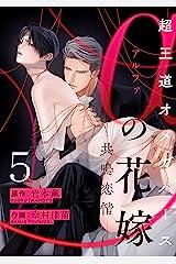 αの花嫁 ─共鳴恋情─ 5 (HertZ&CRAFT) Kindle版