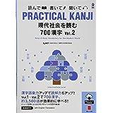 [音声DL] PRACTICAL KANJI 現代社会を読む700漢字 Vol.2