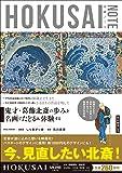 葛飾北斎を知る・体験する入門書『HOKUSAI NOTE』