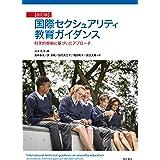 国際セクシュアリティ教育ガイダンス【改訂版】――科学的根拠に基づいたアプローチ