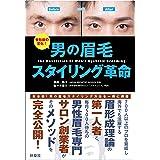 男の眉毛 スタイリング革命