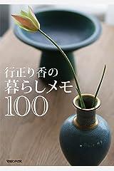行正り香の暮らしメモ100 Kindle版