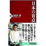 日本の盲点 (PHP新書)
