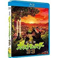 劇場版ポケットモンスター ココ (通常盤) (Blu-ray)