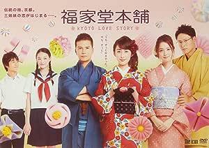 【Amazon.co.jp限定】福家堂本舗-KYOTO LOVE STORY-(DVD-BOX) 初回限定版