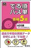【音声アプリ対応】英検5級 でる順パス単 (旺文社英検書)
