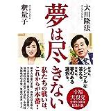 夢は尽きない ―幸福実現党 立党10周年記念対談― (OR BOOKS)