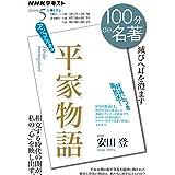 『平家物語』 2020年5月 (NHK100分de名著)