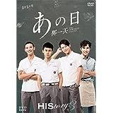 HIStory3 那一天 ~あの日 DVD-BOX