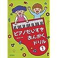 ピアノだいすき おんがくドリル(1)