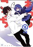 あっちこっち (8) (まんがタイムKRコミックス)