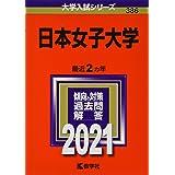 日本女子大学 (2021年版大学入試シリーズ)