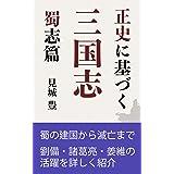正史に基づく三国志 蜀志篇 (歴史の読み物)