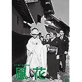 木下惠介生誕100年 「風花」 [DVD]
