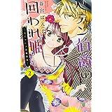 ペテン伯爵の囲われ姫 ―大正ヲトメ恋術指南― 2 (ミッシィコミックス/YLC Collection)