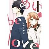 めい be love (1) (まんがタイムコミックス)