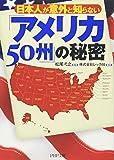 日本人が意外と知らない 「アメリカ50州」の秘密 (PHP文庫)