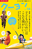 月刊 クーヨン 2020年 10月号 [雑誌]