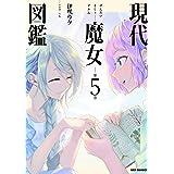 現代魔女図鑑 5 (IDコミックス REXコミックス)