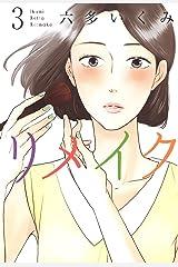 リメイク 3巻 (マッグガーデンコミックスEDENシリーズ) Kindle版