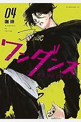 ワンダンス(4) (アフタヌーンコミックス) Kindle版