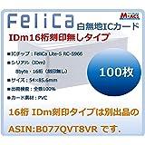 100枚【白無地 刻印無し ※IDm未開示】フェリカカード FeliCa Lite-S フェリカ ライトS ビジネス(業務、e-TAX)用 RC-S966 FeliCa PVC (※16桁IDm刻印タイプは コチラ ASIN:B077QVT8VR)