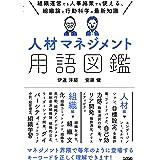 人材マネジメント用語図鑑