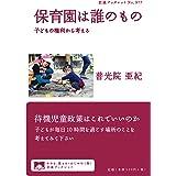 保育園は誰のもの――子どもの権利から考える (岩波ブックレット)