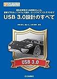 USB 3.0設計のすべて: 規格書解説から物理層のしくみ,基板・FPGA・ソフトウェア設計,コンプライアンス・テストま…