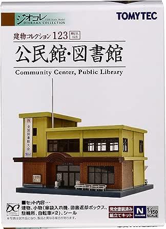 トミーテック ジオコレ 建物コレクション 123 公民館・図書館 ジオラマ用品