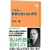 アドラー 性格を変える心理学 (NHK出版新書)