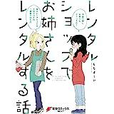 レンタルショップでお姉さんをレンタルする話 (電撃コミックスNEXT)