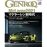 GENROQ - ゲンロク - 2021年 4月号