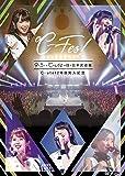 ℃-ute12年目突入記念 ~℃-Fes! Part1 9月5日も℃-uteの日 at日本武道館~ [DVD]
