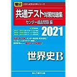 共通テスト対策問題集センター過去問題編 世界史B 2021 (大学入試完全対策シリーズ)