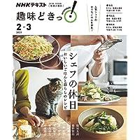シェフの休日 おいしいごはんと暮らしのレシピ (NHK趣味どきっ!)