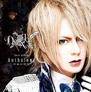 Anthology-不滅の刻印-