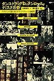 ダンス・ドラッグ・ロックンロール・ディスクガイド ~クボケンが語り尽くすロック・アルバム66枚~ (CDジャーナルムック…