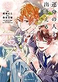 運命の人と出逢える恋するアプリ 1 (MFC ジーンピクシブシリーズ)