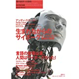生まれながらのサイボーグ: 心・テクノロジー・知能の未来 (現代哲学への招待 Great Works)