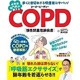 呼吸器専門医が教えるCOPD (扶桑社ムック)