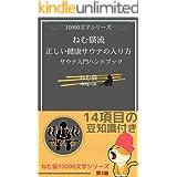ねむ猫流サウナ入門ハンドブック: 健康サウナの正しい方法 10000文字