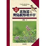 増補新版 北海道野鳥観察地ガイド
