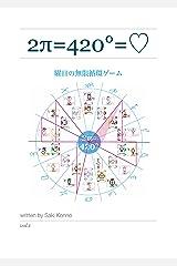 2π=420°=♡ vol.1: 曜日の無限循環ゲーム Kindle版
