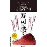 築地魚河岸 寿司ダネ手帖 知ればもっとおいしい!食通の常識