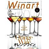 Winart (ワイナート)2019年7月号 95号