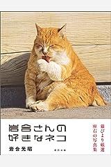 岩合光昭写真集 岩合さんの好きなネコ Kindle版